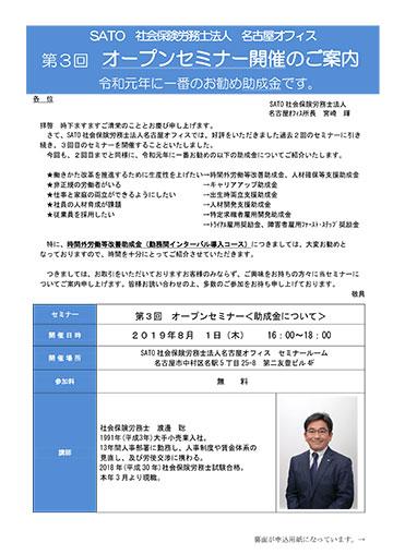 法人 士 社会 sato 労務 保険